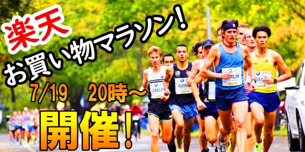 楽天 お 買い物 マラソン 2020
